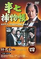 半七捕物帳 4 [DVD]