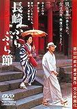 長崎ぶらぶら節[DVD]
