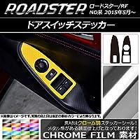 AP ドアスイッチステッカー クローム調 マツダ ロードスター/ロードスターRF ND系 2015年05月~ ローズゴールド AP-CRM2508-RGD 入数:1セット(2枚)