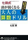 七田式頭が鋭くなる大人の算数ドリル (青春文庫)