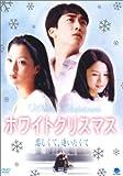 ホワイトクリスマス 恋しくて、逢いたくて [DVD]