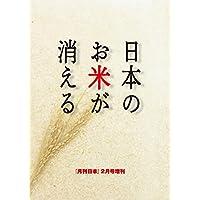 月刊日本2月号増刊 日本のお米が消える