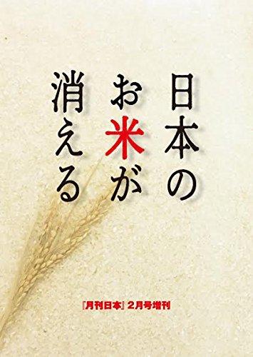 月刊日本2月号増刊 日本のお米が消える...
