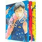 からっぽダンス コミック 1-3巻セット