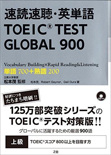 速読速聴・英単語 TOEIC TEST GLOBAL 900の詳細を見る