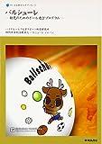 Best 幼児のためのボール - バルシューレ (奈良教育大学ブックレット3) Review