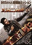 メカニカル[DVD]