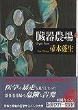 臓器農場 (新潮ミステリー倶楽部)