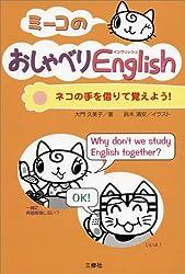 ミーコのおしゃべりEnglish