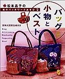 バッグと小物とベスト―松本昌子の和のパツチワークあそび〈2〉