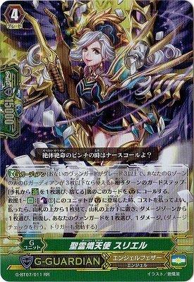 カードファイトヴァンガードG 第7弾「勇輝剣爛」 / G-BT07 / 011 聖霊熾天使 スリエル RR