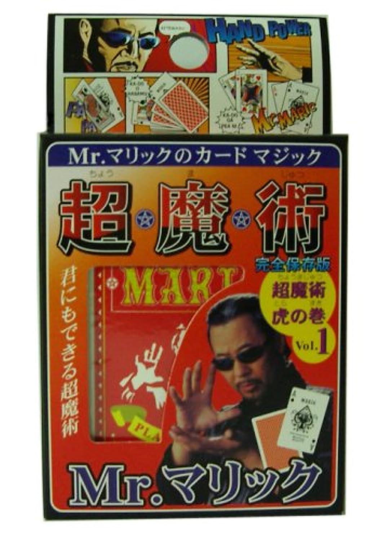 Mr.マリックカード 超魔術1