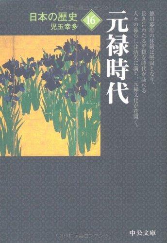 日本の歴史〈16〉元禄時代 (中公文庫)
