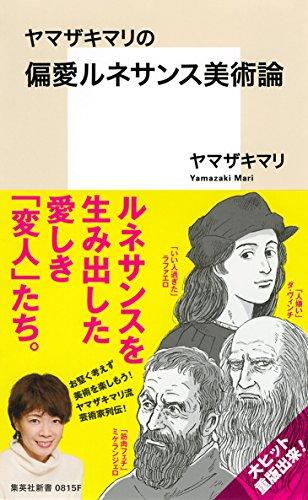 ヤマザキマリの偏愛ルネサンス美術論 (集英社新書)の詳細を見る