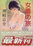女薫の旅 (講談社文庫)
