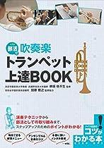 部活で 吹奏楽 トランペット上達BOOK (コツがわかる本!)