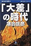 「大差」の時代―落合信彦選集〈9〉 (小学館文庫)