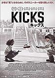 キックス[DVD](特典なし)