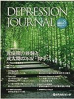 DEPRESSION JOURNAL 2019.8(Vol.7 No―学術雑誌 うつ病診療のUpdate 児童期の体験と成人期の不安・抑うつ