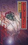 ボーダーライン―EM 4 (Gentosha novels―幻冬舎推理叢書)