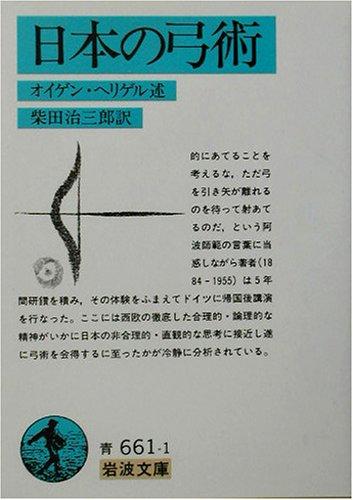 日本の弓術 (岩波文庫)の詳細を見る