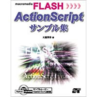 MacromediaFlash ActionScriptサンプル集