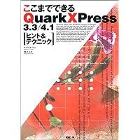 ここまでできるQuarkXPress 3.3/4.1ヒント&テクニック