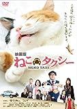 映画版 ねこタクシー[DVD]