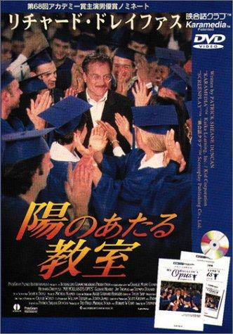 陽のあたる教室 [映会話クラブ] (<DVD>)