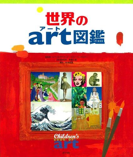 世界のアート図鑑 (単行本)