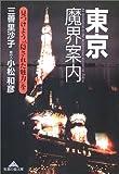 東京魔界案内—見つけよう、「隠された魅力」を (知恵の森文庫)