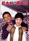 若大将対青大将 [DVD]