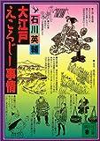 大江戸えころじー事情 (講談社文庫)