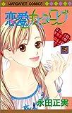 恋愛カタログ (15) (マーガレットコミックス (3211))