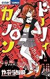 ドーリィ♪カノン(4) (ちゃおコミックス)