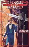 ウィーン薔薇の騎士物語〈1〉仮面の暗殺者 (C・NOVELSファンタジア)