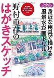 野村重存のはがきスケッチ―身近な用具で描ける風景水彩画ドリル (今から始める大人の趣味入門)