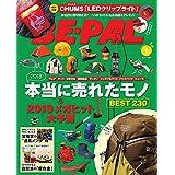 BE-PAL(ビーパル) 2019年 01 月号 [雑誌]