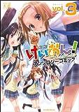 けいおん!アンソロジーコミック (3) (まんがタイムKRコミックス)