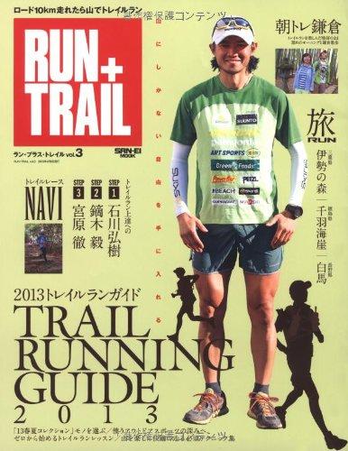 RUN+TRAIL vol.3 トレイルランガイド2013 旅ランのススメ (SAN-EI MOOK)の詳細を見る