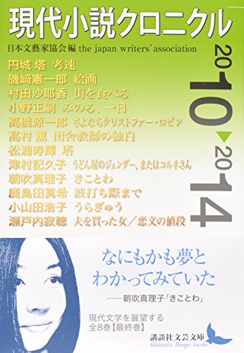 現代小説クロニクル 2010~2014 (講談社文芸文庫)の詳細を見る