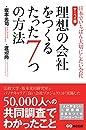 理想の会社をつくるたった7つの方法 (日本でいちばん大切にしたい会社・サーベイ編)