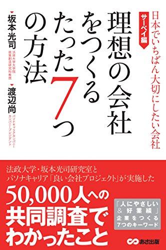 理想の会社をつくるたった7つの方法 (日本でいちばん大切にしたい会社・サーベイ編)の詳細を見る