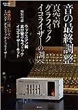音の最終調整 真空管グラフィック・イコライザーの調べ: 特別付録:ラックスマン製 真空管グラフィック・イコライザー・キット (ONTOMO MOOK)