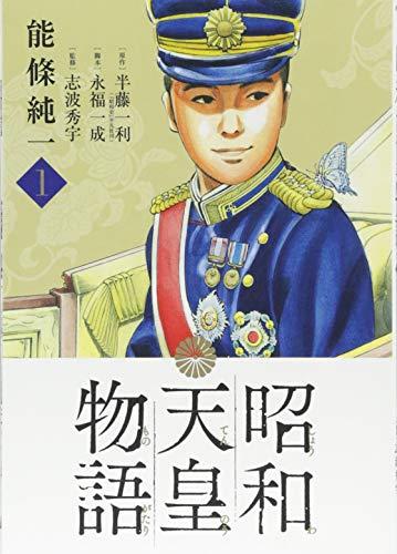 昭和天皇物語 (1) (ビッグコミックス)