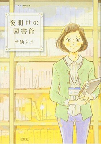 夜明けの図書館 (ジュールコミックス)の詳細を見る