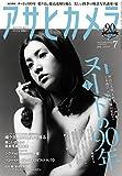 アサヒカメラ 2016年 07 月増大号 [雑誌]