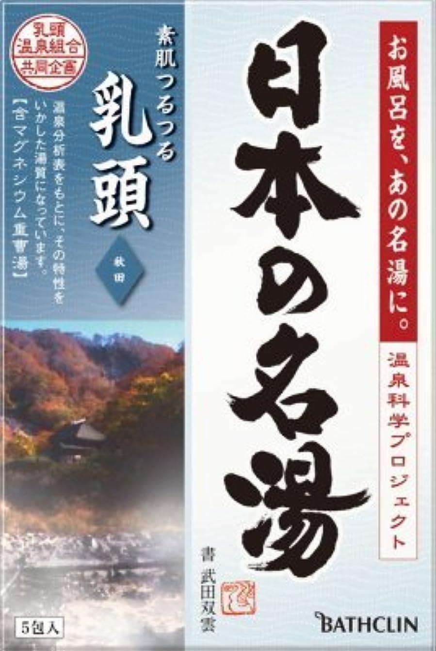 残り物フィードダニ日本の名湯 乳頭 30g 5包 にごりタイプ 入浴剤 (医薬部外品) × 5個セット