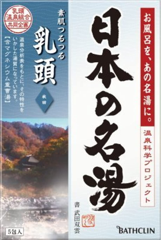 糸前進一致日本の名湯 乳頭 30g 5包 にごりタイプ 入浴剤 (医薬部外品) × 5個セット
