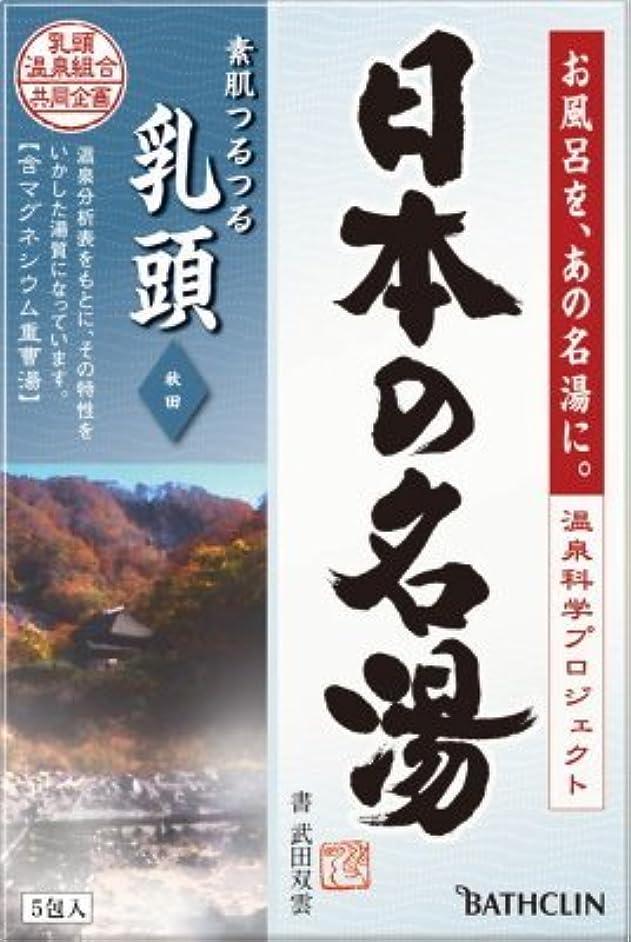 疑問に思う夕暮れ戦略日本の名湯 乳頭 30g 5包 にごりタイプ 入浴剤 (医薬部外品) × 5個セット